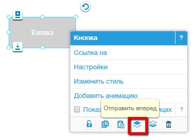 Как сделать кнопку ссылки