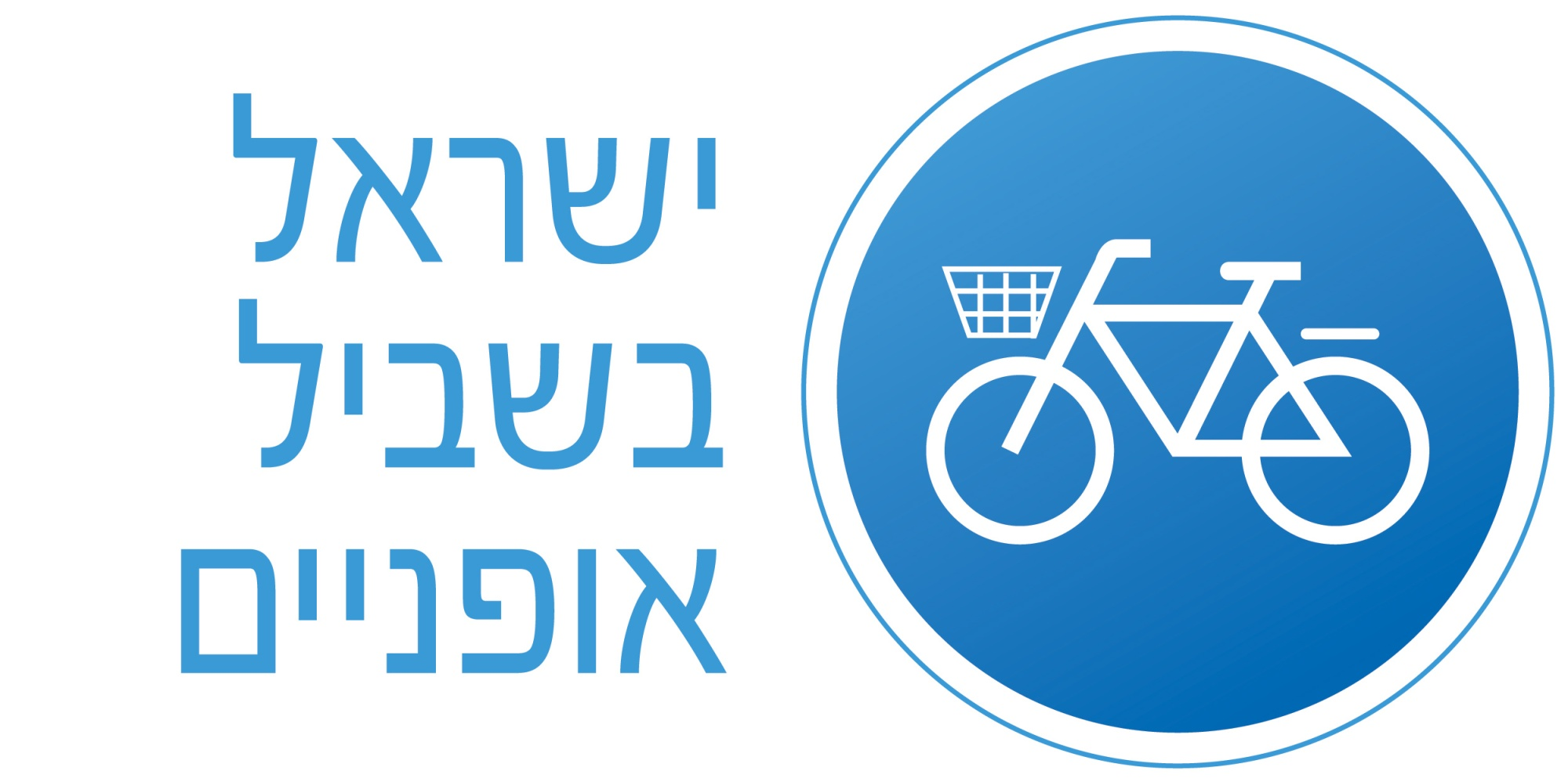 Israel Bicycle Association