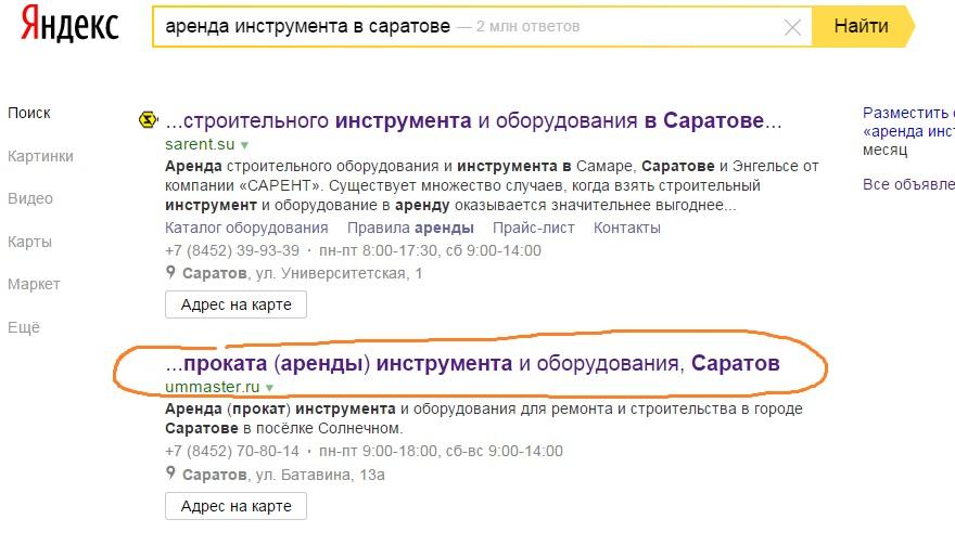 favicon яндекс: