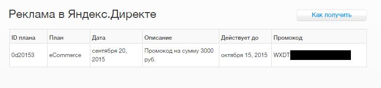 Яндекс директ промокод 2014 бесплатно реклама в сети интернет и еи влияние на молодежь